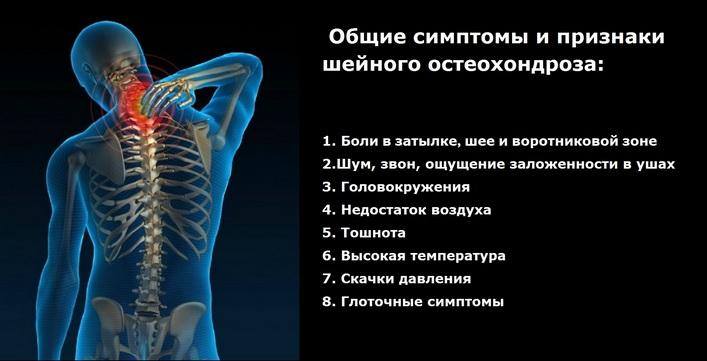 nem szteroid gyulladáscsökkentő szerek a nyaki osteokondrozishoz